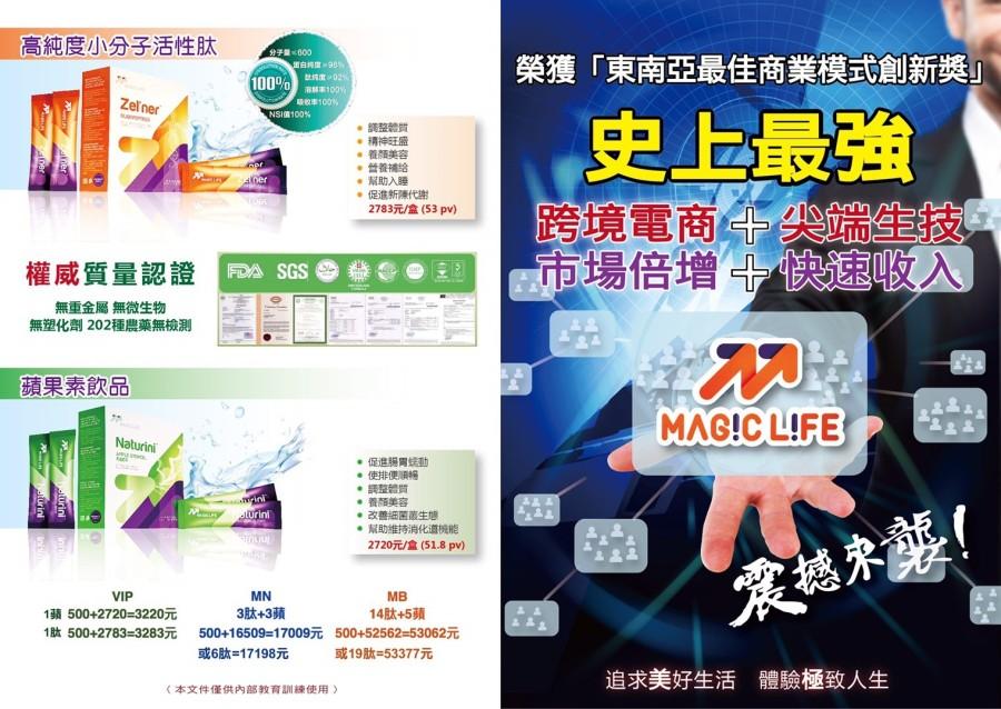 制度 台灣 新版01-216838